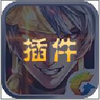 王者荣耀免刷点卷插件v1.1 安卓版