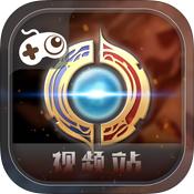 游视秀视频站for王者荣耀v1.0 苹果版