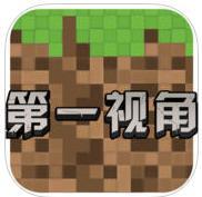 第一视角for我的世界iOS版