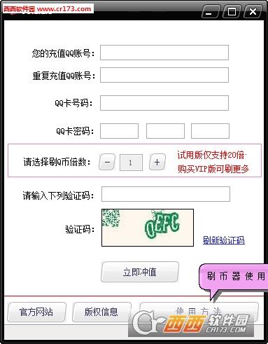 萤火虫刷q币软件 v5.1.1.8 【最新可用版】