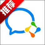 微信企业版v2.4.9 官方安卓版