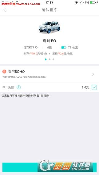 Gofun出行 v2.6.2 官方IOS版