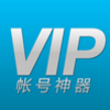 百度文库vip帐号共享工具2016