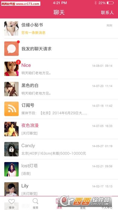 世纪佳缘 IPhone v6.9 官方语音聊天版
