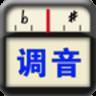 扬琴调音器软件V2.2.0 最新版