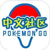 中国玩家社区口袋妖怪2.0ios版