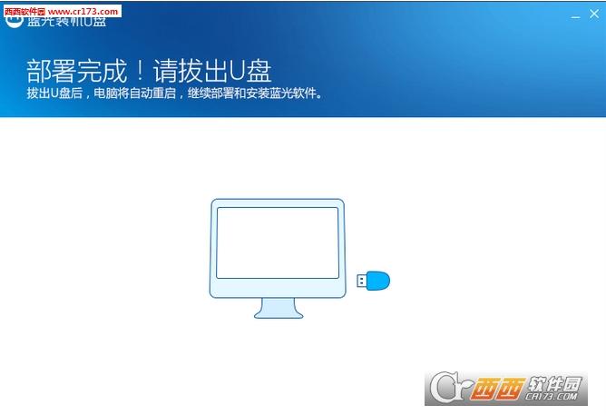 蓝光U宝制作工具 v1.0.11 官方最新版