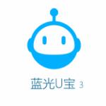 蓝光U宝制作工具v1.0.11 官方最新版