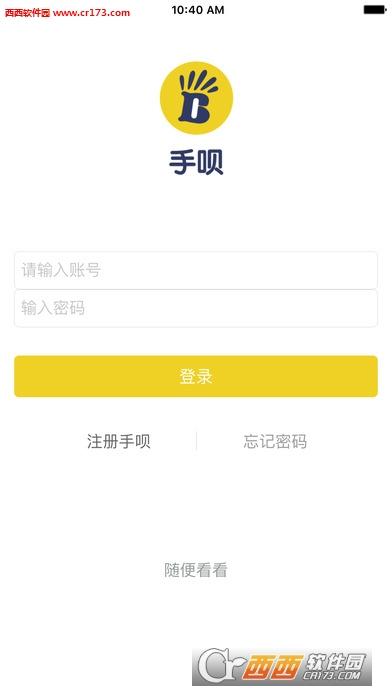 手呗app1.5 1.5 修复版
