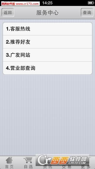 广发手机证券至慧版苹果版 V2.2.0