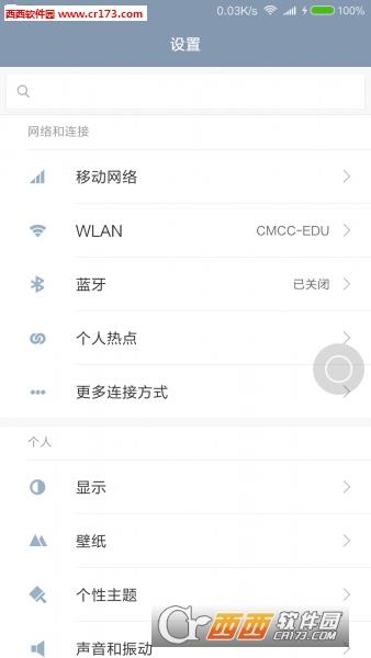 MIUI 8在线刷包软件 6.5.31特别版