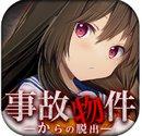 脱出游戏逃离凶宅日文版v1.0.2 安卓版