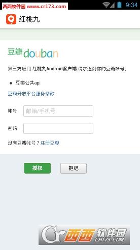 红桃九app v1.0.0安卓版