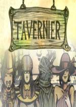 酒馆经营者(Tavernier)简体中文硬盘版