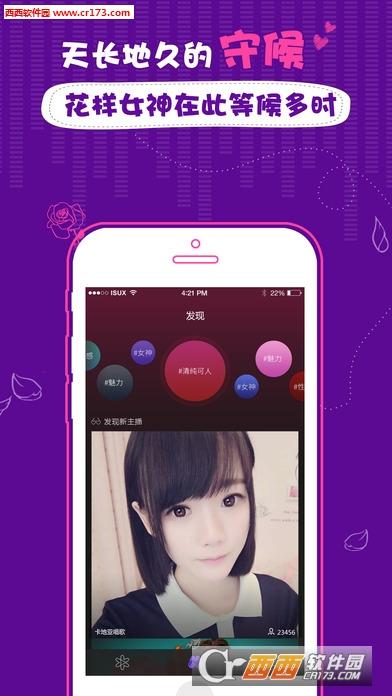 花样直播ios版 2.3.0 iphone最新版