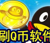QQ刷钻刷Q币平台app