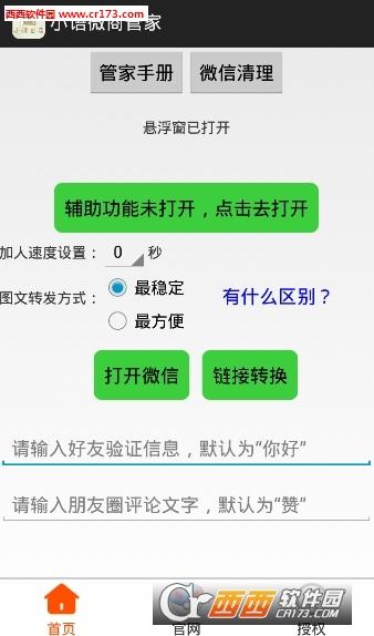 微商管家7.0破译版 【免费版】