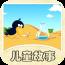 儿童故事全集appv1.0.1安卓版