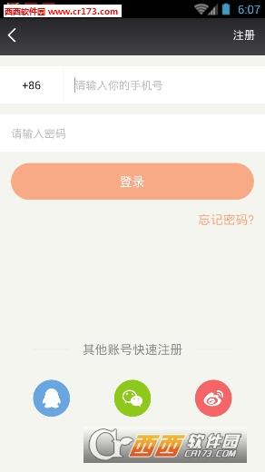 语爱交友app V3.3.6安卓版
