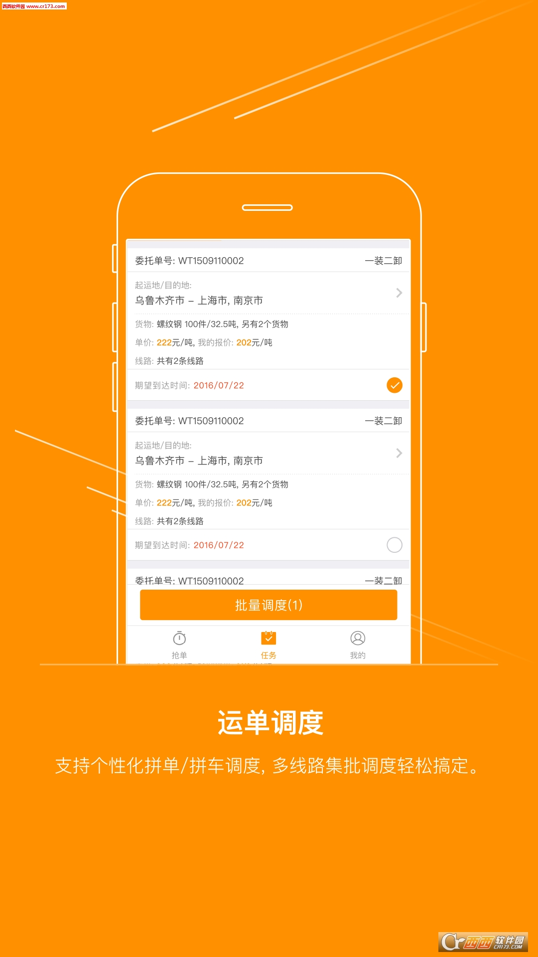 大智运app v1.0安卓版