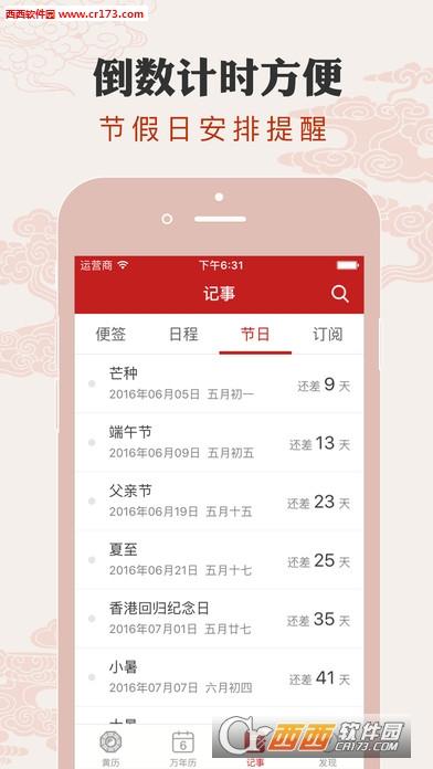 顺历万年历苹果版 v4.9.1