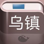 乌镇攻略苹果版v1.2.1旅游软件