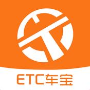 粤通卡etc车宝app