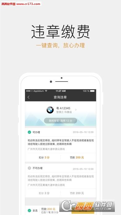 粤通卡etc车宝官方ios版 2.6.1