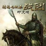 骑马与砍杀:战团v1.158风云三国MOD
