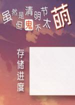 虽然是清明节但鬼不太萌 姊妹篇整合v1.0 官方中文硬盘版