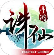 诛仙手游ios模拟器电脑版v1.160.2