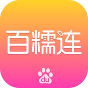 ios百糯连(百度糯米新用户推广)