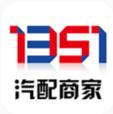 1351汽配商家app