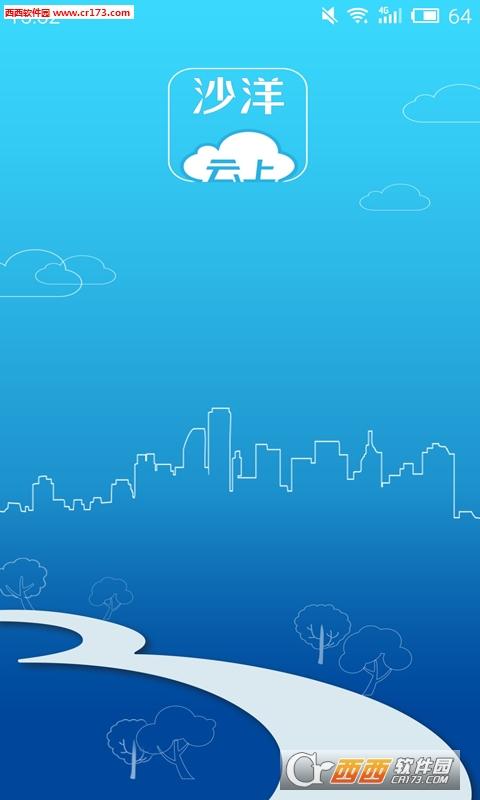 云上沙洋app v1.0.5安卓版