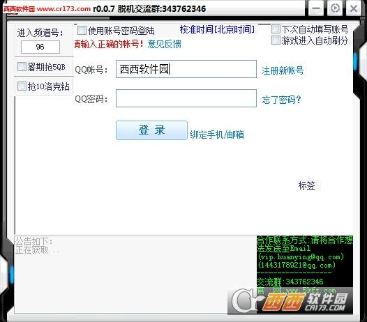 悟空神辅脱机版 v0.2.0 官方最新版