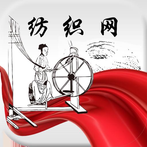 中华纺织网app