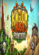 皇家守卫军:前线kingdom rush: frontiers简体中文硬盘版