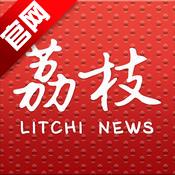 荔枝新闻苹果版V4.15