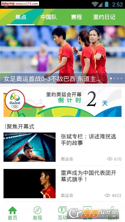 CCTV5奥运会专版 v2.1.2官方安卓版