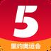 CCTV5奥运会专版v2.1.2官方安卓版
