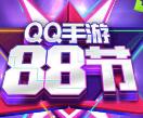 2016QQ手游88节手机版