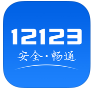 交管12123更新版2.1.6版