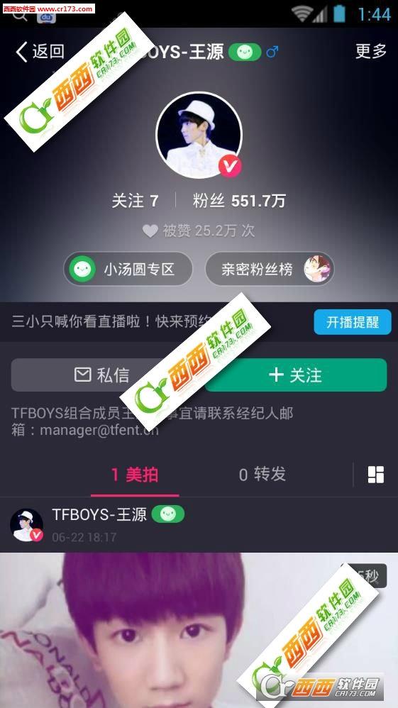 0821王源美拍直播软件手机版 v1.0
