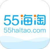 55海淘苹果版v3.2.2官方版