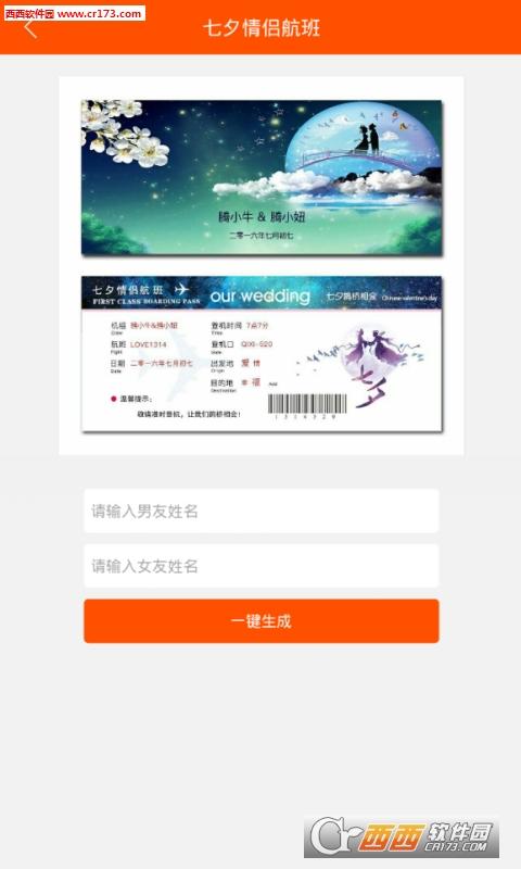 腾牛装逼神器 v2.8.2 官方安卓版