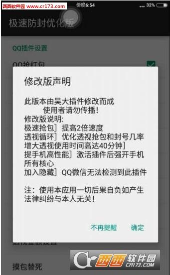 微信红包插件ios躲避最小软件 苹果版