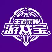 王者荣耀游戏宝苹果版V1.1