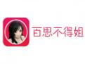 百思不得姐app