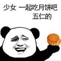 2016中秋节qq表情包
