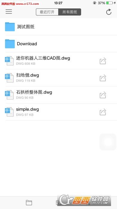 CAD迷你看图iphone版 v6.9.0